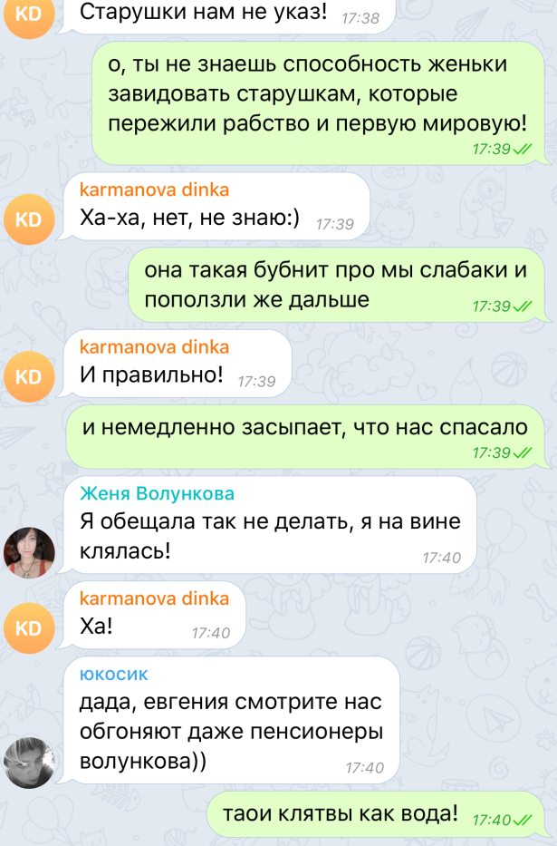 часть9_25чатик про слабаков copy.png