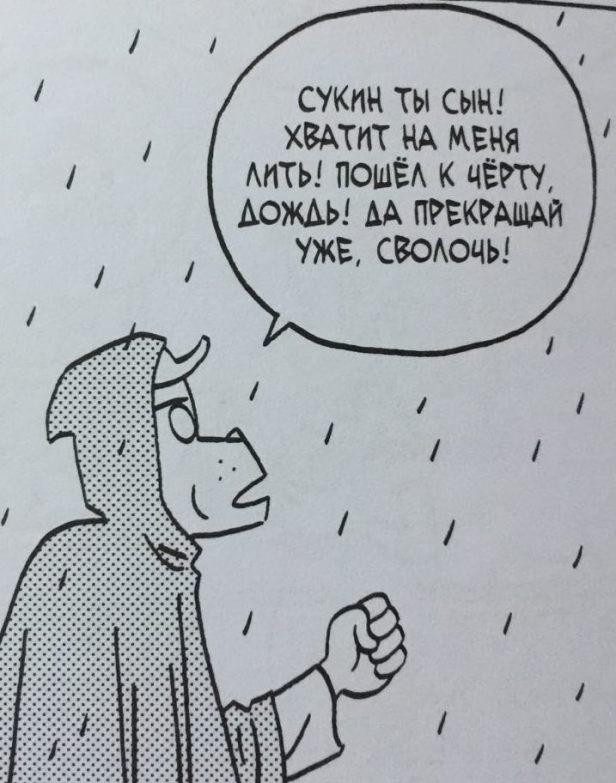 1_женька и дождь